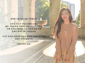 MBC將推出雪莉紀錄片 具體播出時間未確定